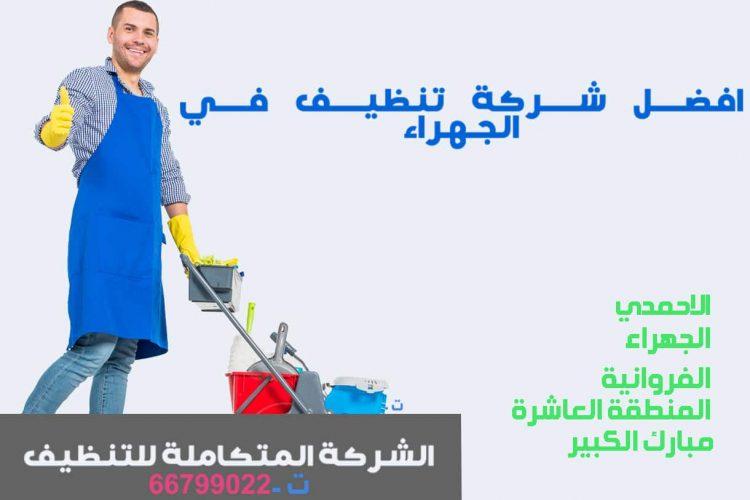 شركة نظافة كويتية في الجهراء