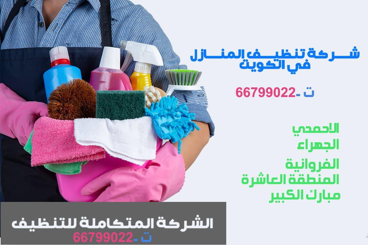 افضل شركة تنظيف وتعقيم منازل الكويت 66799022